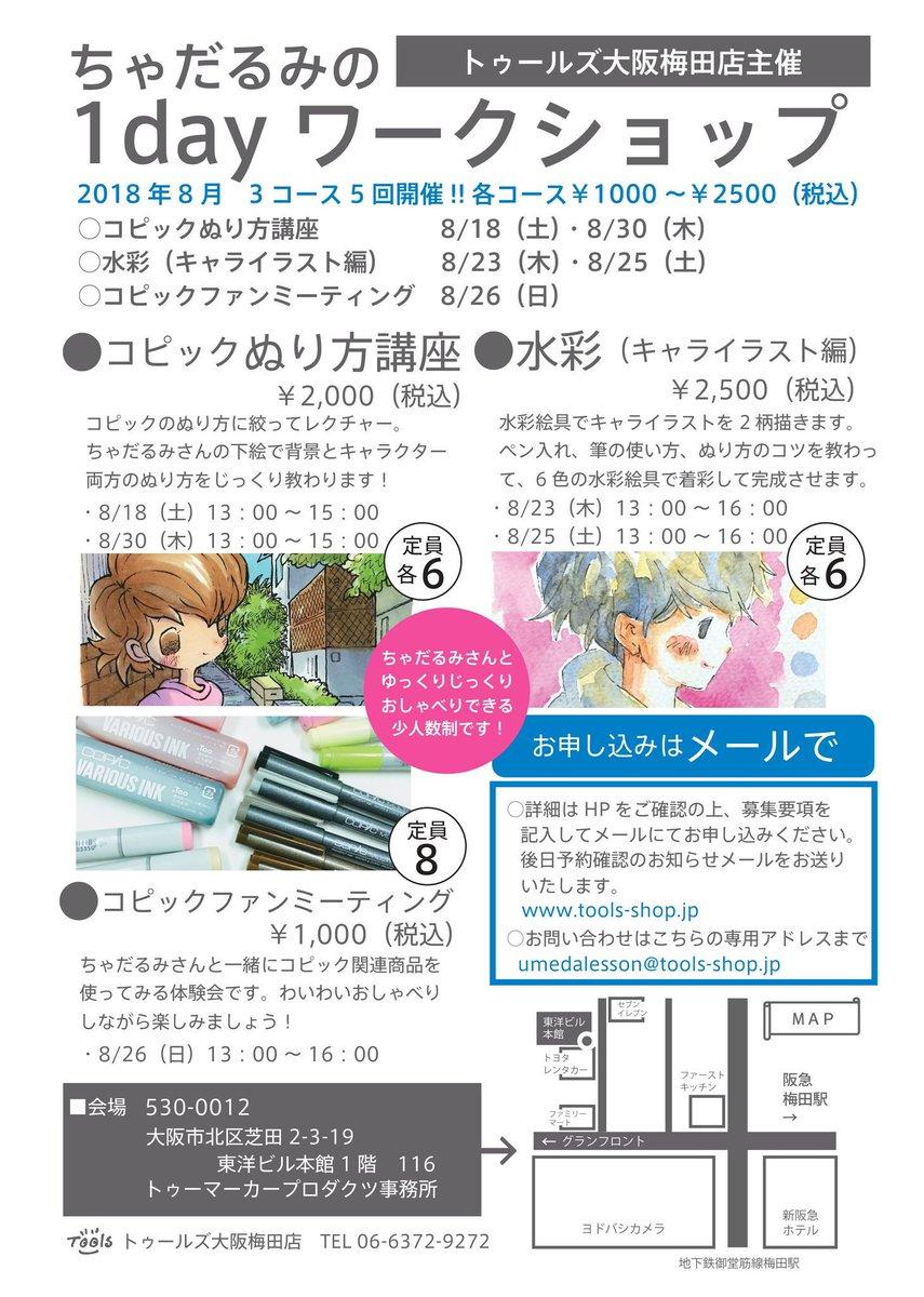 """ちゃだるみCOPICレッスン ar Twitter: """"【9月・イラスト教室 ..."""