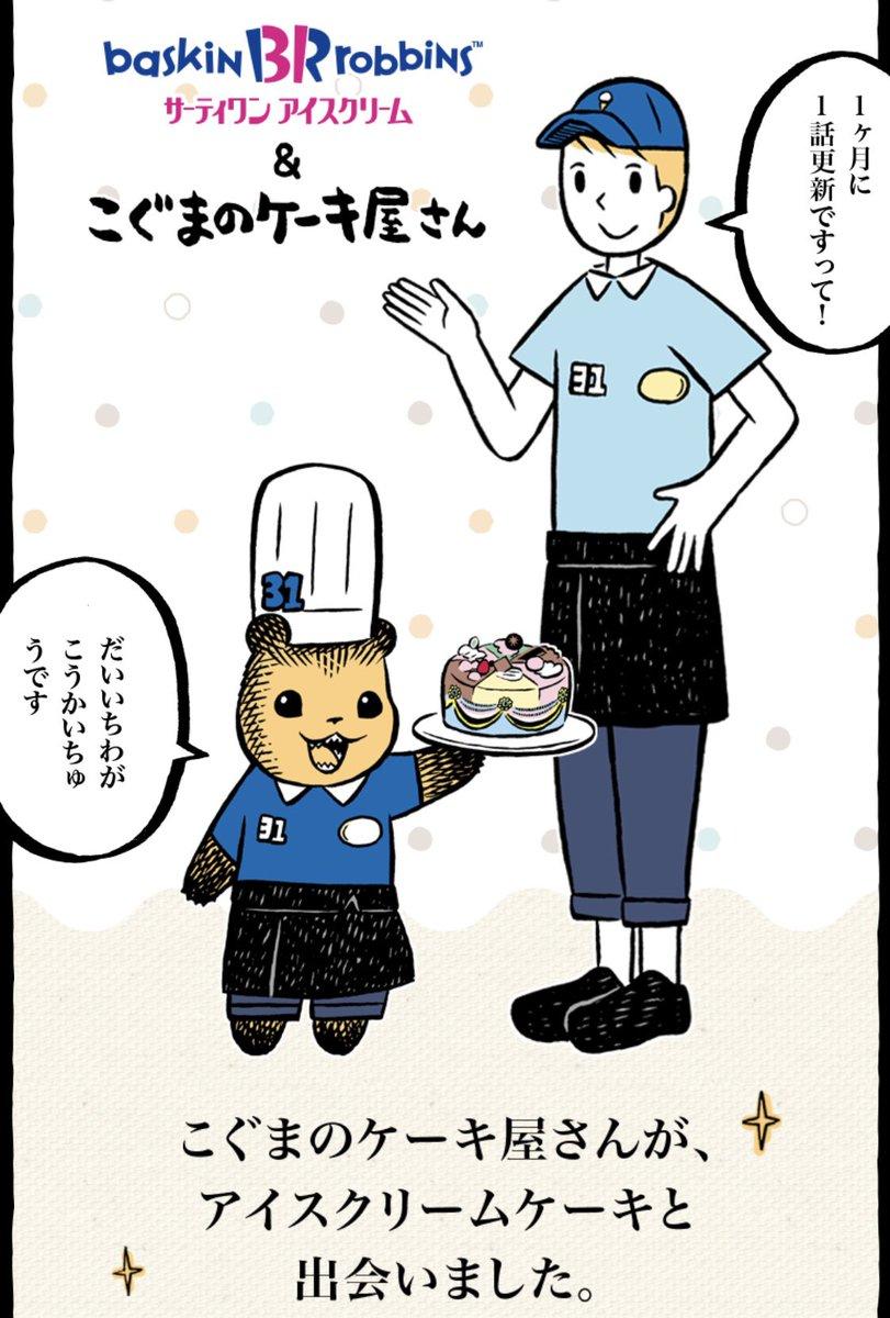 サーティワンアイスクリームさんとコラボさせていただきました!よろしくお願いいたします ʕ•ᴥ•ʔ   特設サイトはこちら→ 31ice.co.jp/contents/topic…