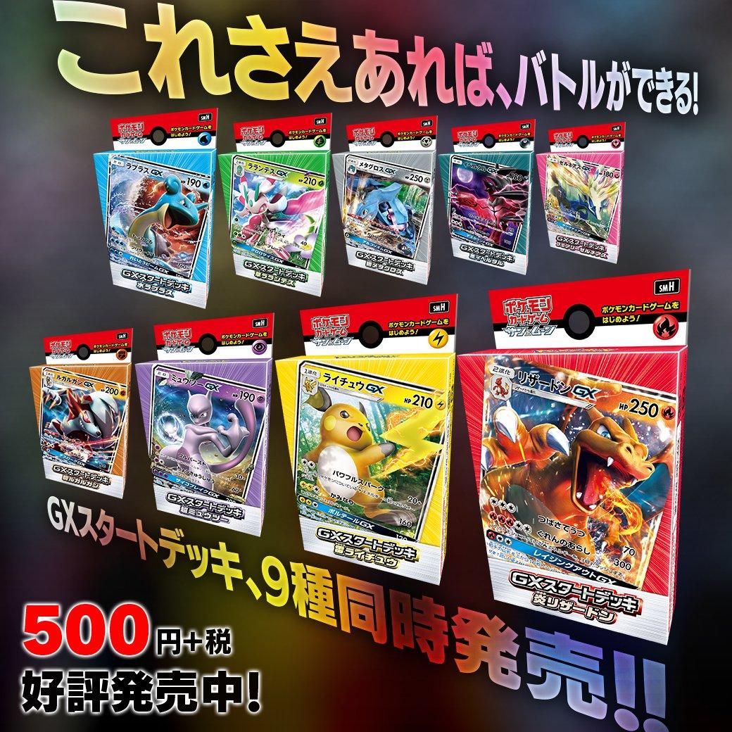 これさえあれば、ポケモンカードでバトルができる! GXスタートデッキ、9種が本日発売!