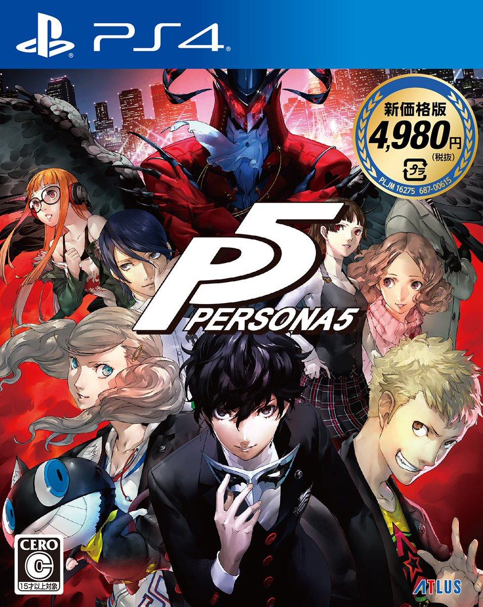 220万本突破の感謝を込めて、PS4版 #ペルソナ5 新価格版が9月6日に4,980円で発売決定!こいつは超お買い得だぜ~~~! #p5a