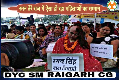 नारी का अपमान कर रही, रमन सरकार @IYCChhattisgarh @DYC_Raigarh