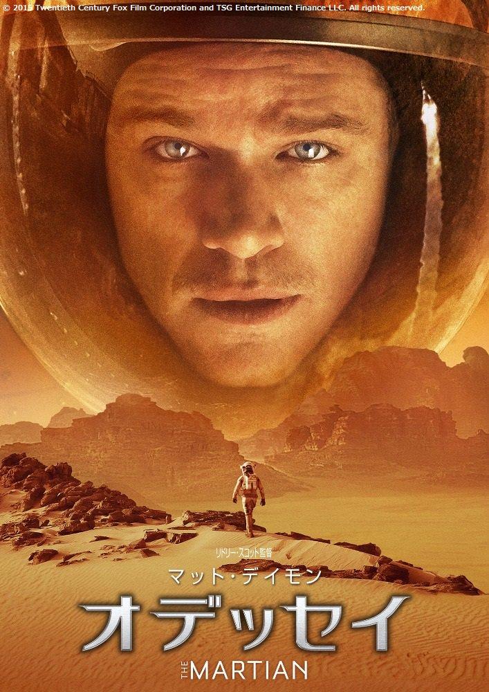 8月3日の金曜ロードSHOW!で「オデッセイ」を地上波初放送✨まさかの火星でひとりぼっちになった主人公マーク・ワトニー。果たして無事に地球に帰還することができるのか…!!絶望の中でもユーモアを交え、なんとか生き延びようと試行錯誤する前向きさに、きっと勇気をもらえます。#kinro #オデッセイ
