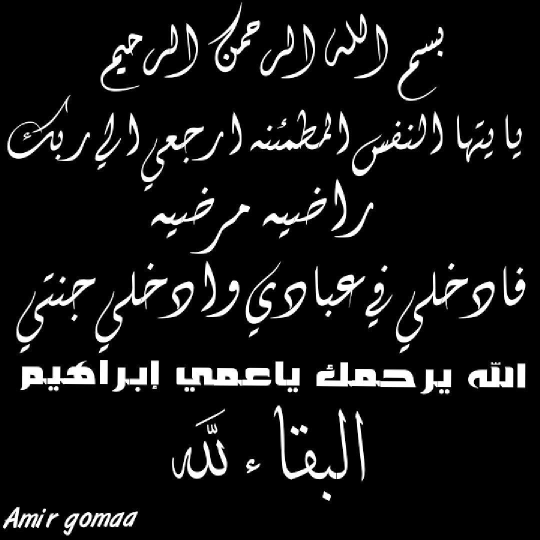 Amir Gomaa On Twitter البقاء لله ان لله وانا اليه راجعون الله يرحمك ياعمي ابراهيم ويجعل مثواك الجنه