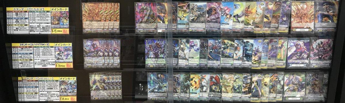 カードファイト!! ヴァンガード エクストラブースター第1弾 The Destructive Roar VG-V-EB01に関する画像1