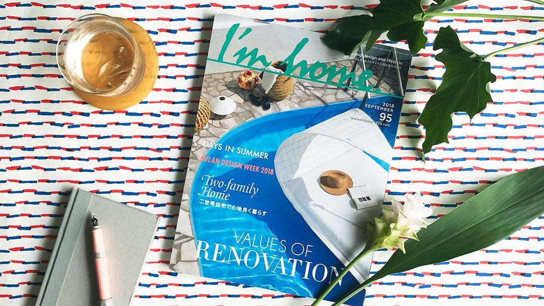 【新刊案内】7月14日(土)「I'm home. no.95 2018 September」発売です。 http://imhome-style.com/products/detail.php?product_id=317… #住まいづくり #インテリア #リノベーション #二世帯住宅