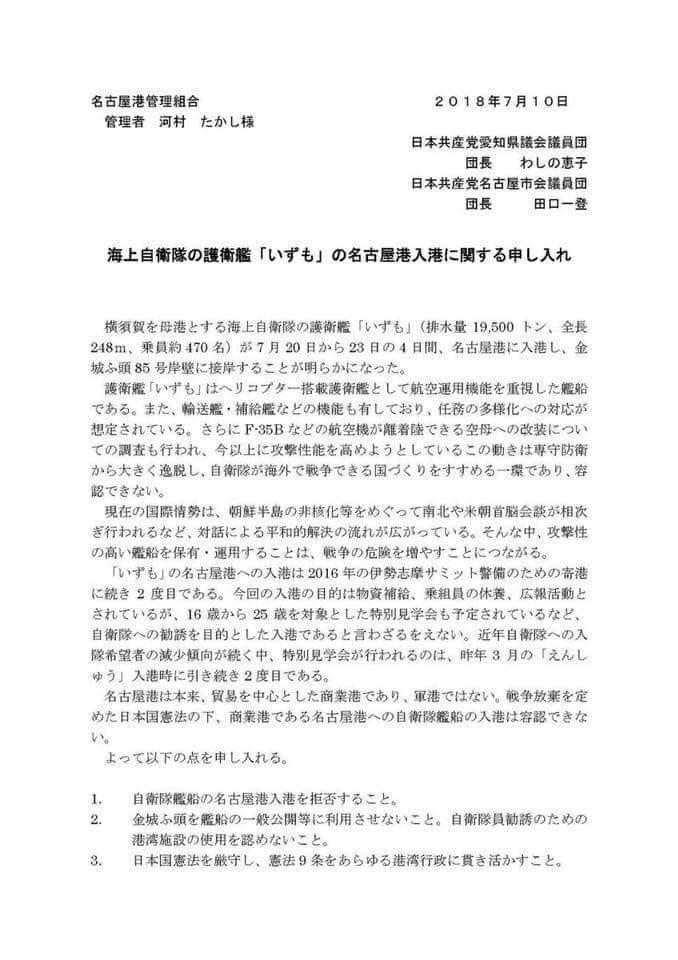 さすが共産党 西日本豪雨災害で自衛隊が頑張っているのに?   ふざけてる! コイツら全員  災害時は自衛隊での救助は必要ないよな?