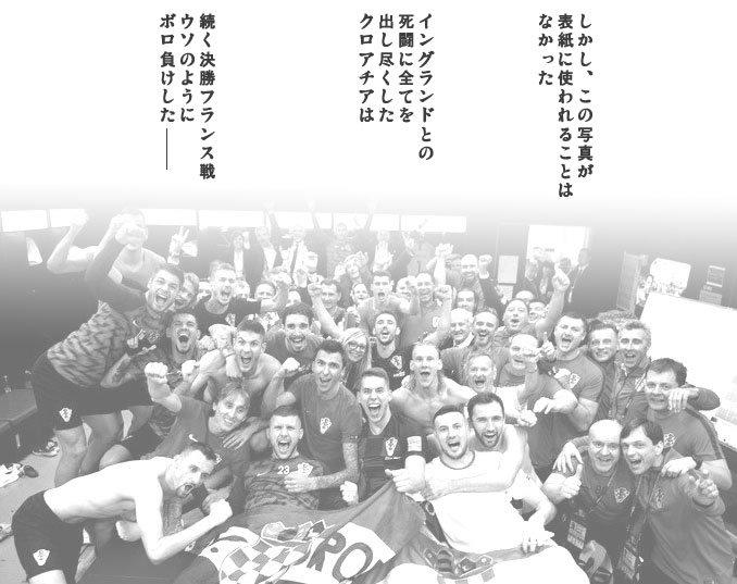 【サッカーW杯決勝戦】フランス、トドメの3点目