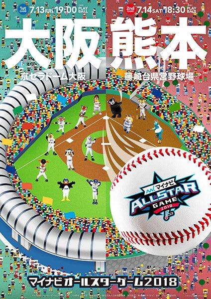 マイナビ ALL★STAR GAME2018  今年も気分で写真と一緒にTweetしていきます   オールスターならではのスーパーな、コラボ写真がUPされるのを今しばらくお待ち下さい。  #野球を通じて日本中に沢山のパワーを
