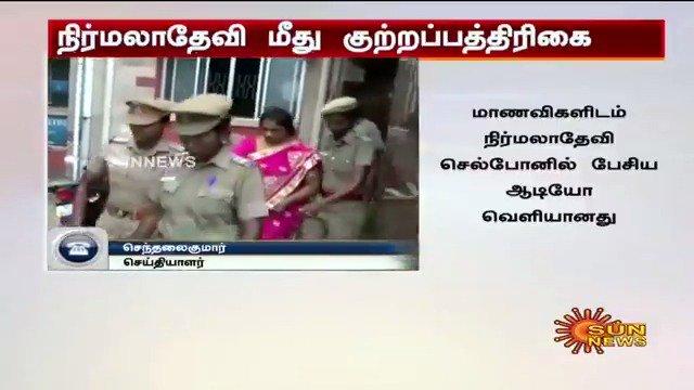 #Nirmaladevi Latest News Trends Updates Images - sunnewstamil