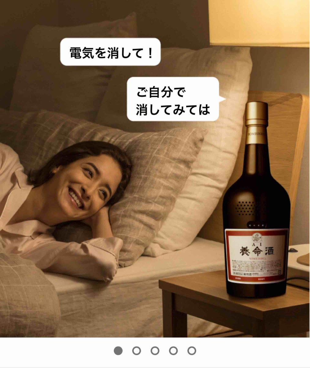 AI養命酒の養命酒スピーカーが笑いとりにきすぎてて卑怯 最高の特徴おまえ!!?