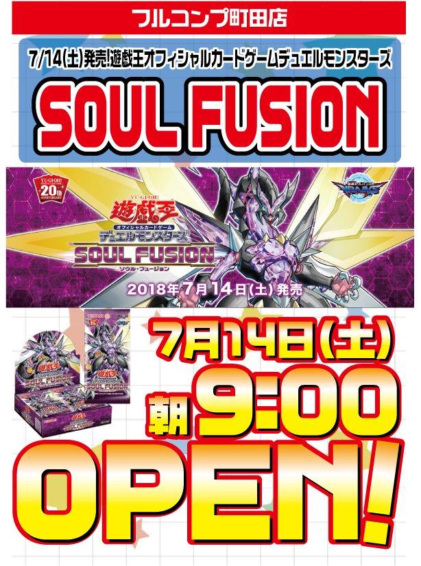 遊戯王OCG デュエルモンスターズ SOUL FUSIONに関する画像5