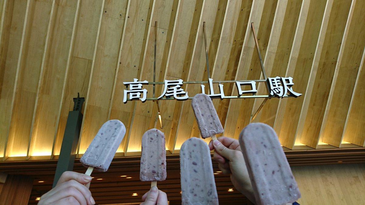 今日7/1はあずきバーの日。無事に下山して、あずきバーで乾杯♪(*≧∀≦*)  #中の人ゆるハイキング部 @TokyuHands @HealthyaKao @CASIOJapan @nozaki1948