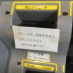 これじゃ絶対に伝わらないwオレンジカードの自販機に書かれた注意書きw