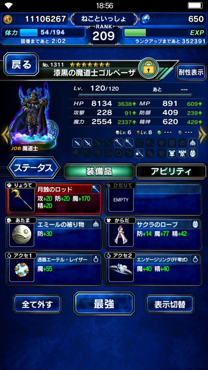 【FFBE】新ゴルベーザは魔力どれぐらい伸ばせる?この部位の装備が悩ましい!【ブレイブエクスヴィアス】