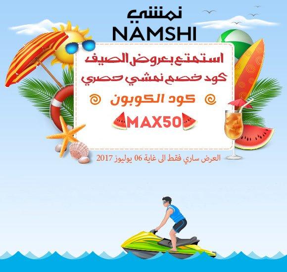 a24cde4b8 كوبونات (@namshi_discount) | Twitter