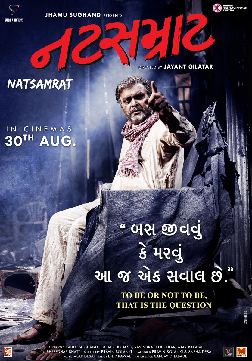 Gujarati movie Natsamrat to release on August 30