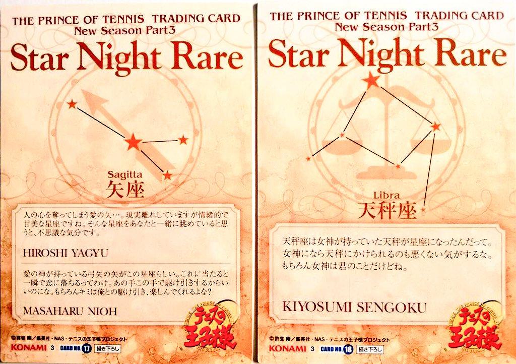11年前に発売されたテニプリTCGの『星座カード』、各星座の担当キャラと夢風味コメントが面白くて妄想が捗るから見て……  越前・手塚・不二・跡部・忍足・赤也・柳生・仁王・千石・幸村・真田です……