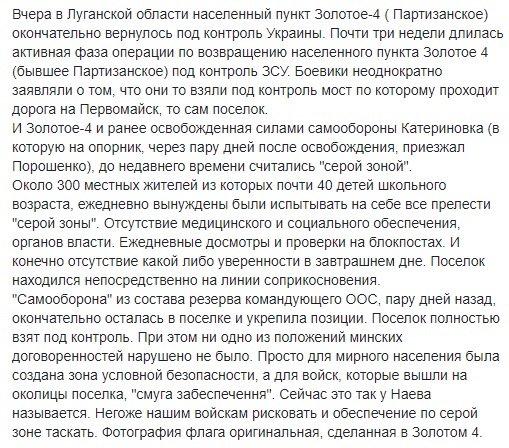 По ситуации с Золотым-4