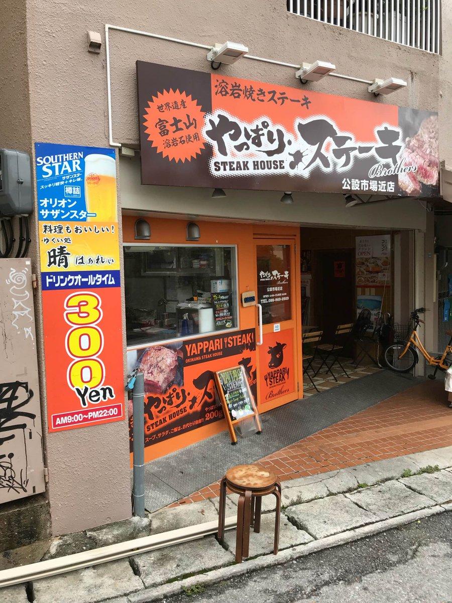 いきなりステーキ 沖縄 パクリ