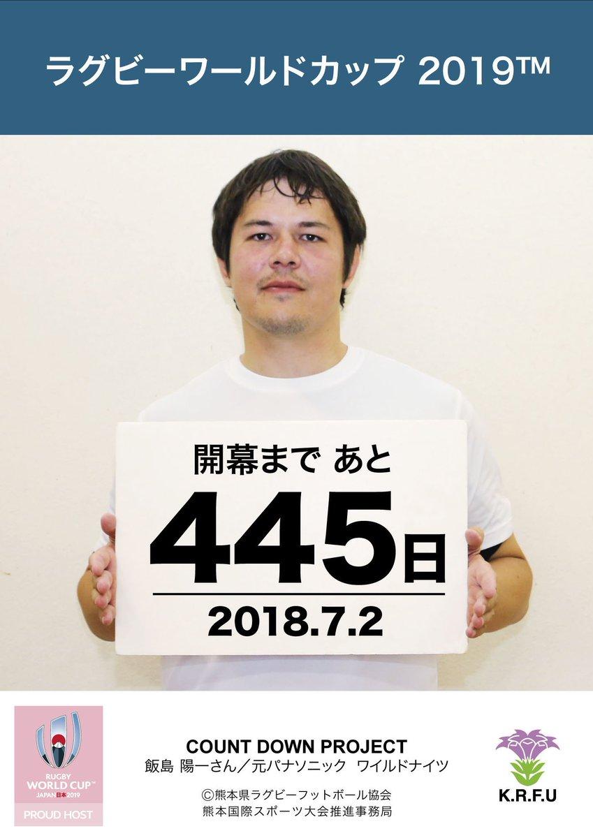 飯島陽一 hashtag on Twitter
