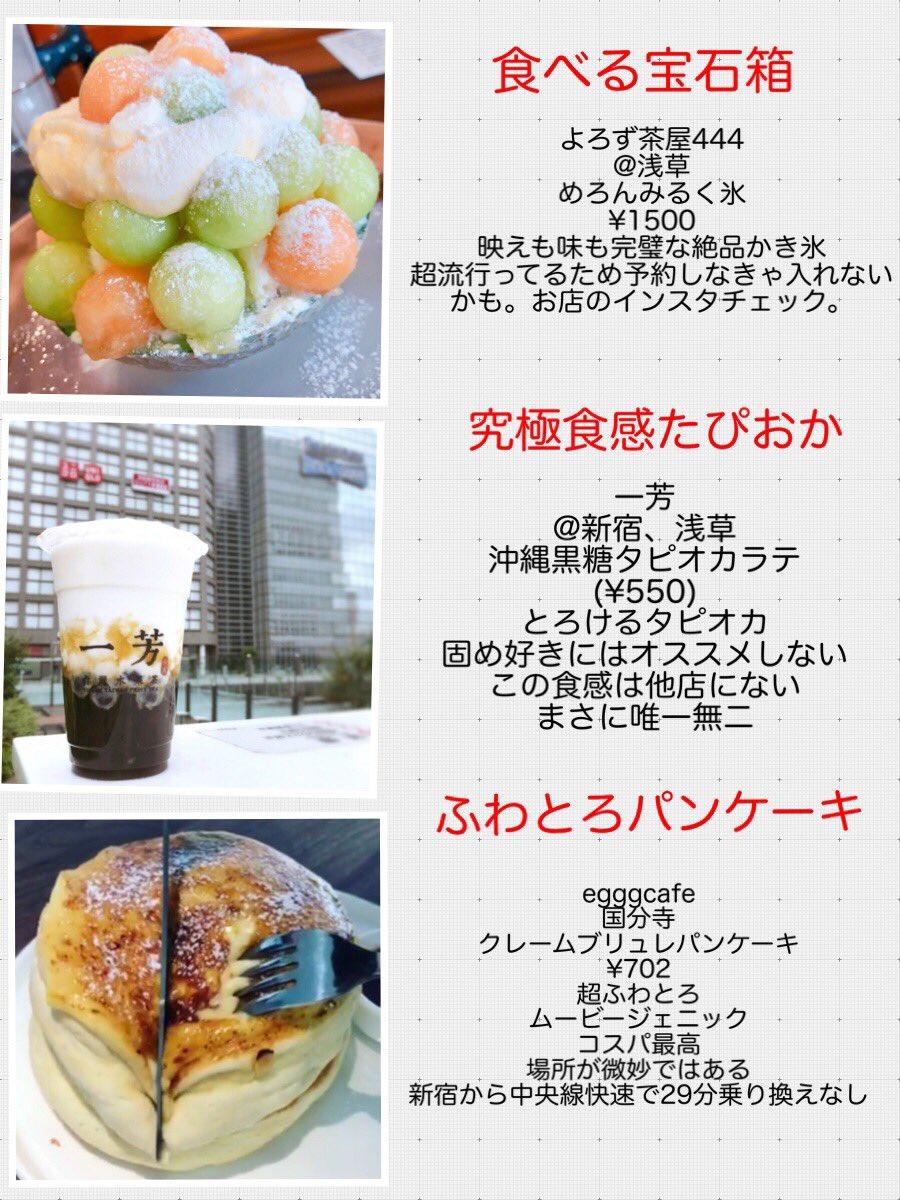 東京で絶対に行くべきお店9選まとめました。東京旅行の際にお使いください。