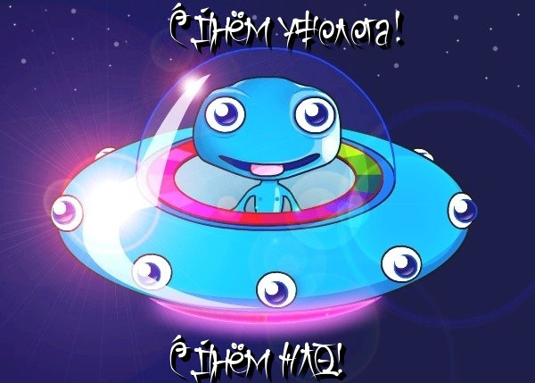 Прикольное поздравления от инопланетян