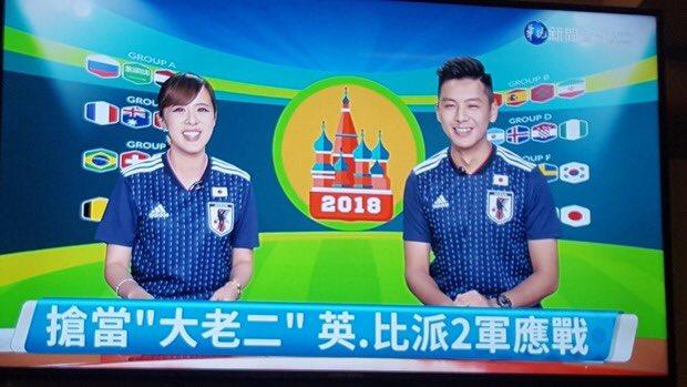 日本チームのユニホームを着てワールドカップのリポートをする台湾のスポーツキャスター。応援ありがとうございます。