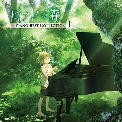 ピアノの森Piano Best Collection Iに関する画像7