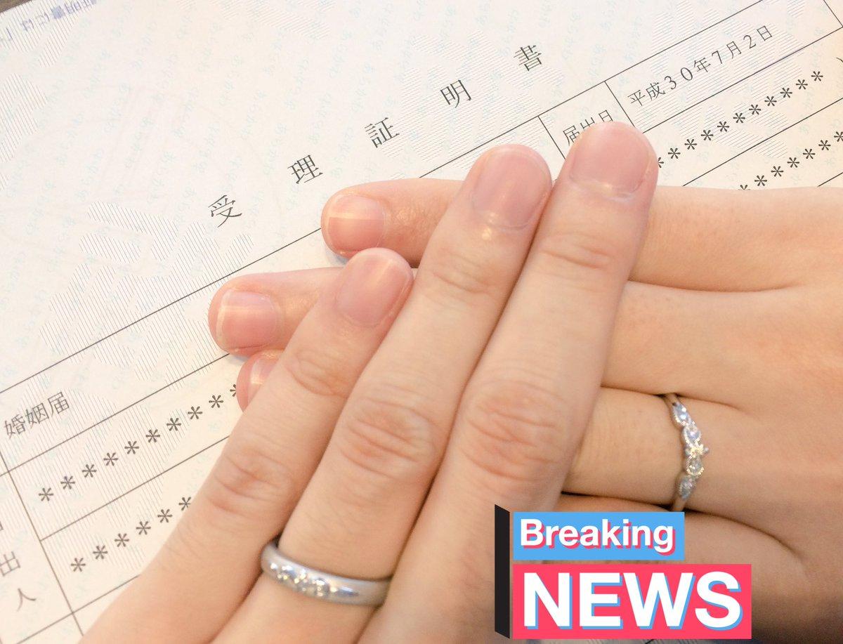 突然ですが、本日結婚しました。