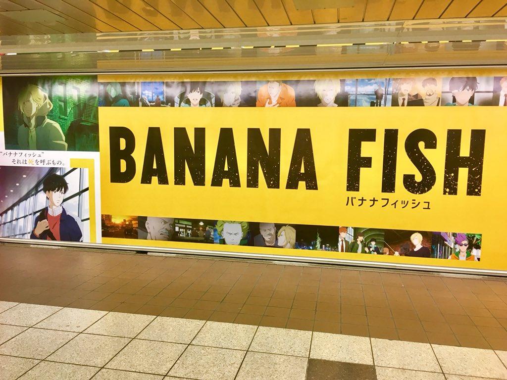 本日より新宿駅メトロプロムナードにて、「BANANA FISH」の大型ポスターが掲出中!お近くへお越しの際は、是非ご覧ください! #BANANAFISH
