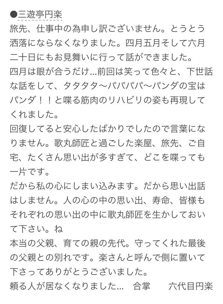 歌丸さんが亡くなって……円楽さんがマスコミに出したコメント読んで 泣ける……  報道陣も 報道したい気持ちそっとしまって……。   #歌丸師匠 #三遊亭円楽