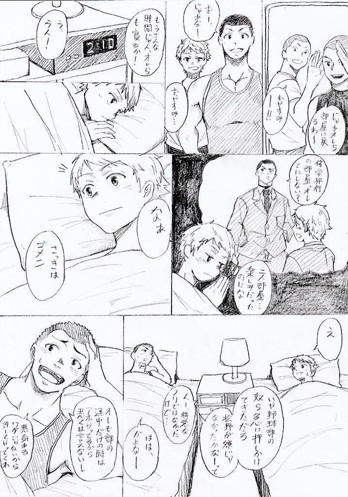 創作4P漫画「修学旅行の夜」