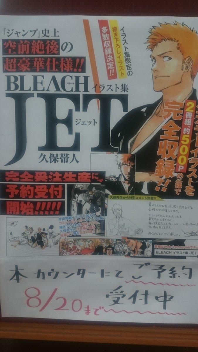 BLEACHイラスト集 JETに関する画像12
