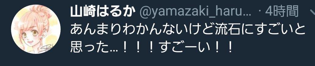 ミーハーな女性声優達がにわか過ぎるサッカー知識で日本の試合に物申して炎上する中、天下のヤマハル様は我々に叩く隙を与えないにわかを突き抜けたツイートを披露して他の声優と圧倒的な差を見せつけている。