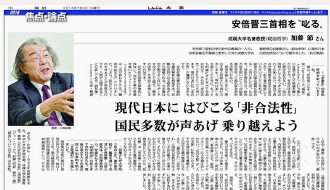 """カクサン部長 on Twitter: """"学生時代の教え子・アベ首相を「無知 ..."""