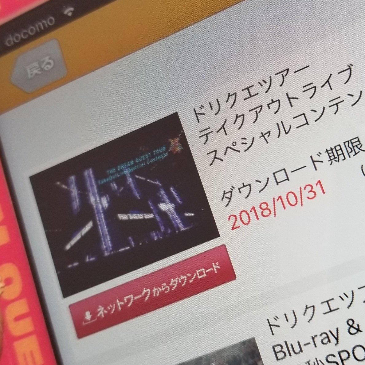 DREAMS COME TRUE CONCERT TOUR 2017/2018 -THE DREAM QUEST-に関する画像6