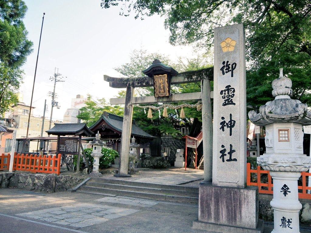 福知山 御霊 神社