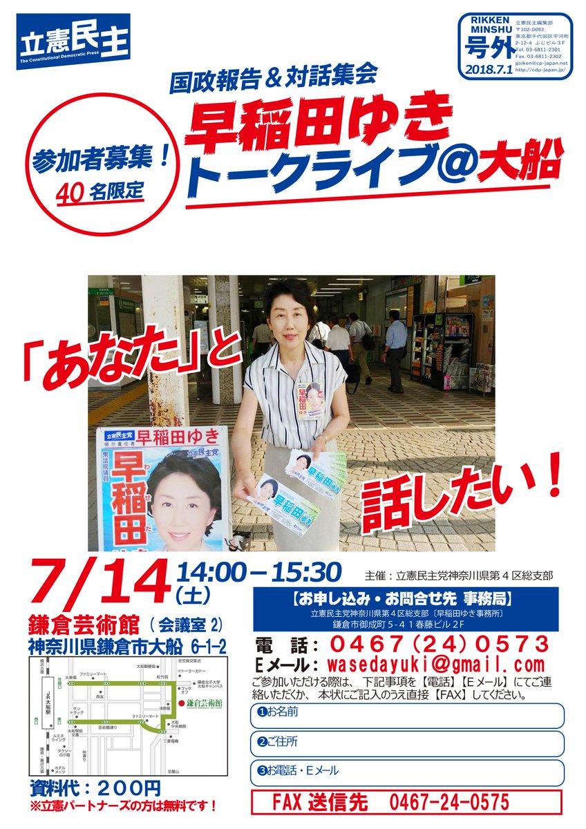 神奈川4区 hashtag on Twitter