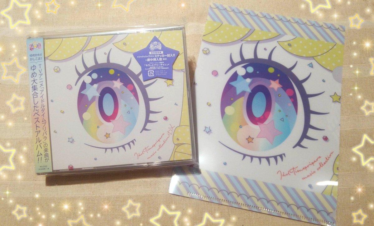 アイドルタイムプリパラ☆ミュージックコレクションDXに関する画像15