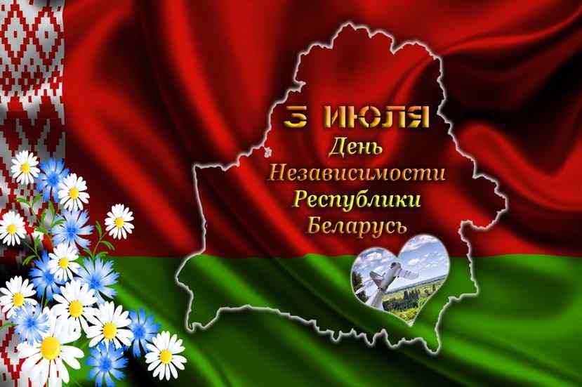Поздравления с днем независимости с открыткой