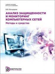 download Securing