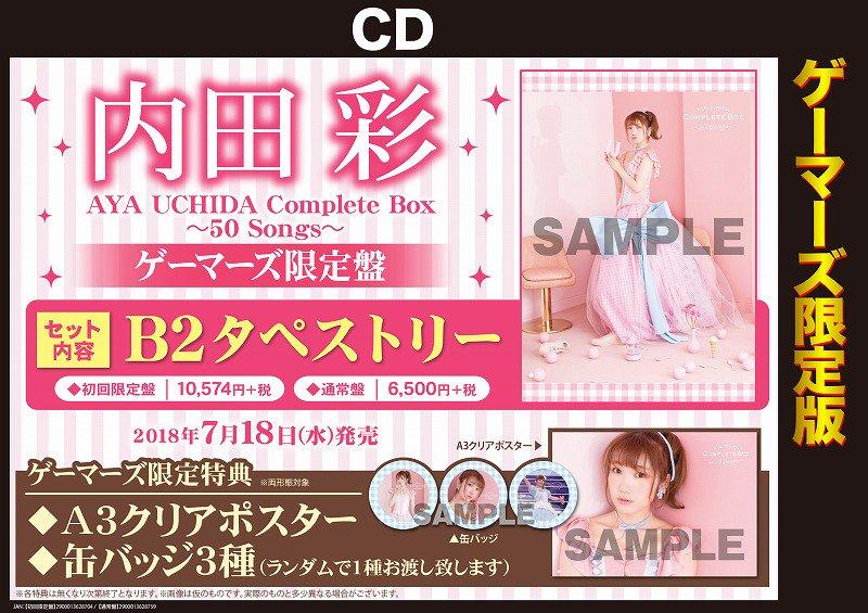 AYA UCHIDA Complete Box ~50Songs~に関する画像12
