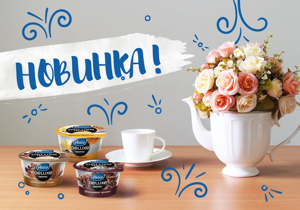 Этим летом Valio в России запускает производство полезных десертов! Новая линейка творога Valio Deluxe сочетает в себе пользу настоящего творога и удовольствие изысканного десерта – прекрасная альтернатива пирожным и тортам для всех сладкоежек! Подробнее: https://t.co/ZXIj0BLfrB https://t.co/W0kUwS43Xy