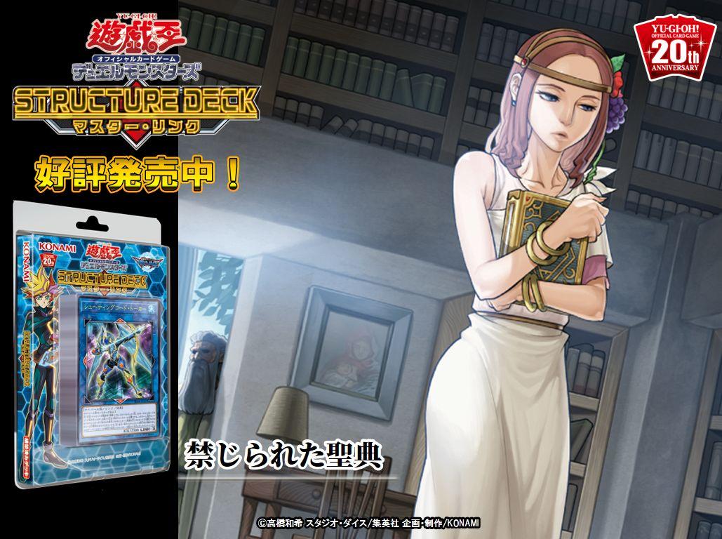 遊戯王OCG デュエルモンスターズ ストラクチャーデッキ マスター・リンクに関する画像11