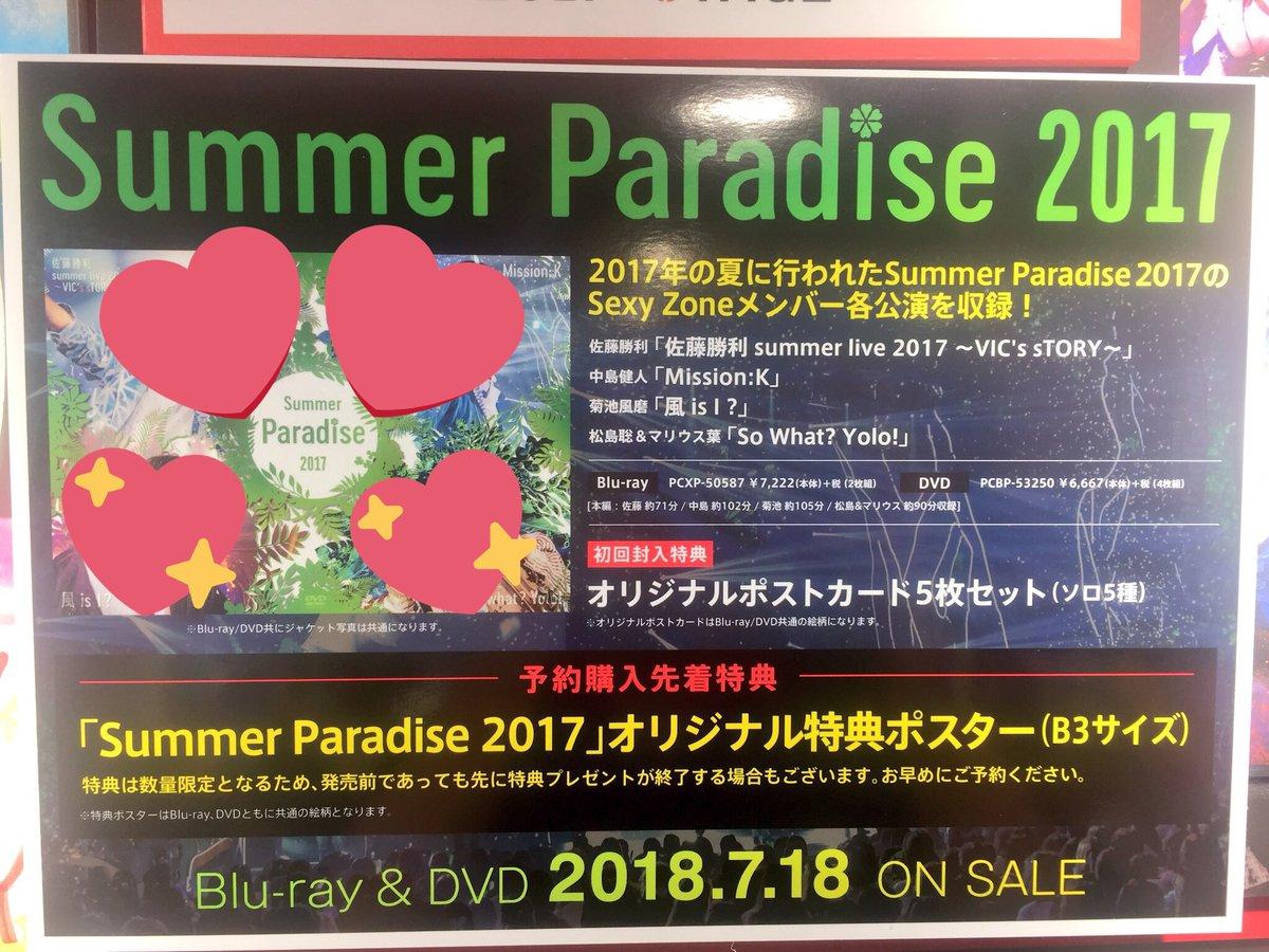 Summer Paradise 2017に関する画像1