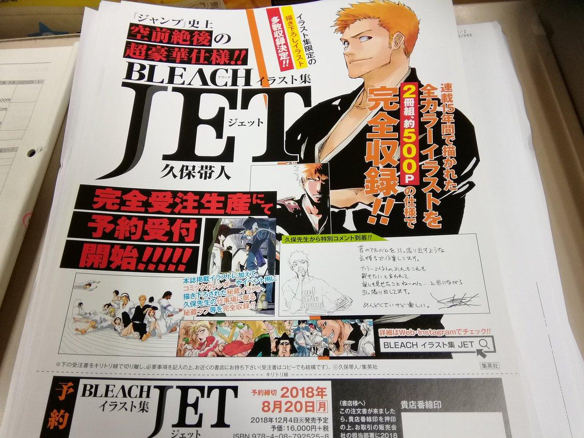 BLEACHイラスト集 JETに関する画像6