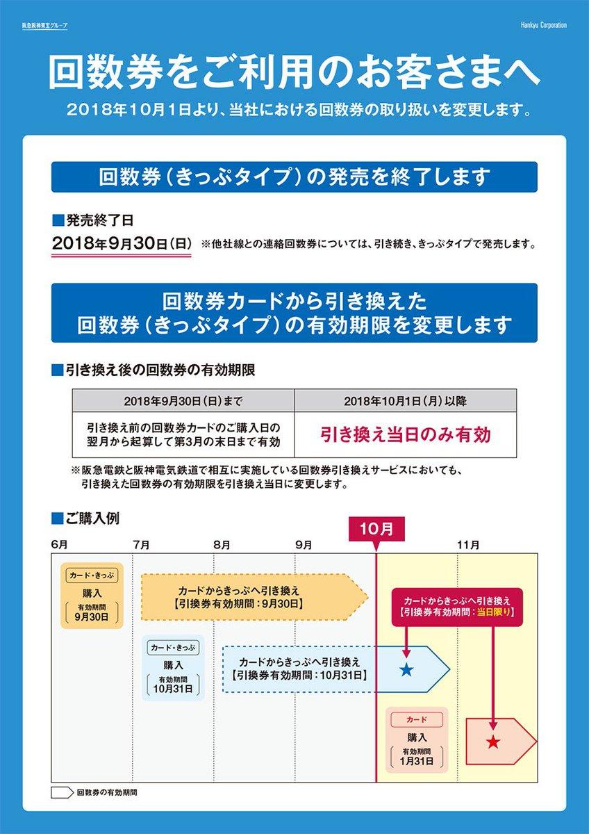 阪急 電鉄 回数 券