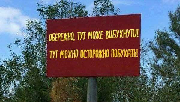 Диверсійна група ЗС РФ підірвалася на власних мінах під час спроби вийти за лінію передових позицій окупаційних військ на Донбасі, - ГУР - Цензор.НЕТ 3781