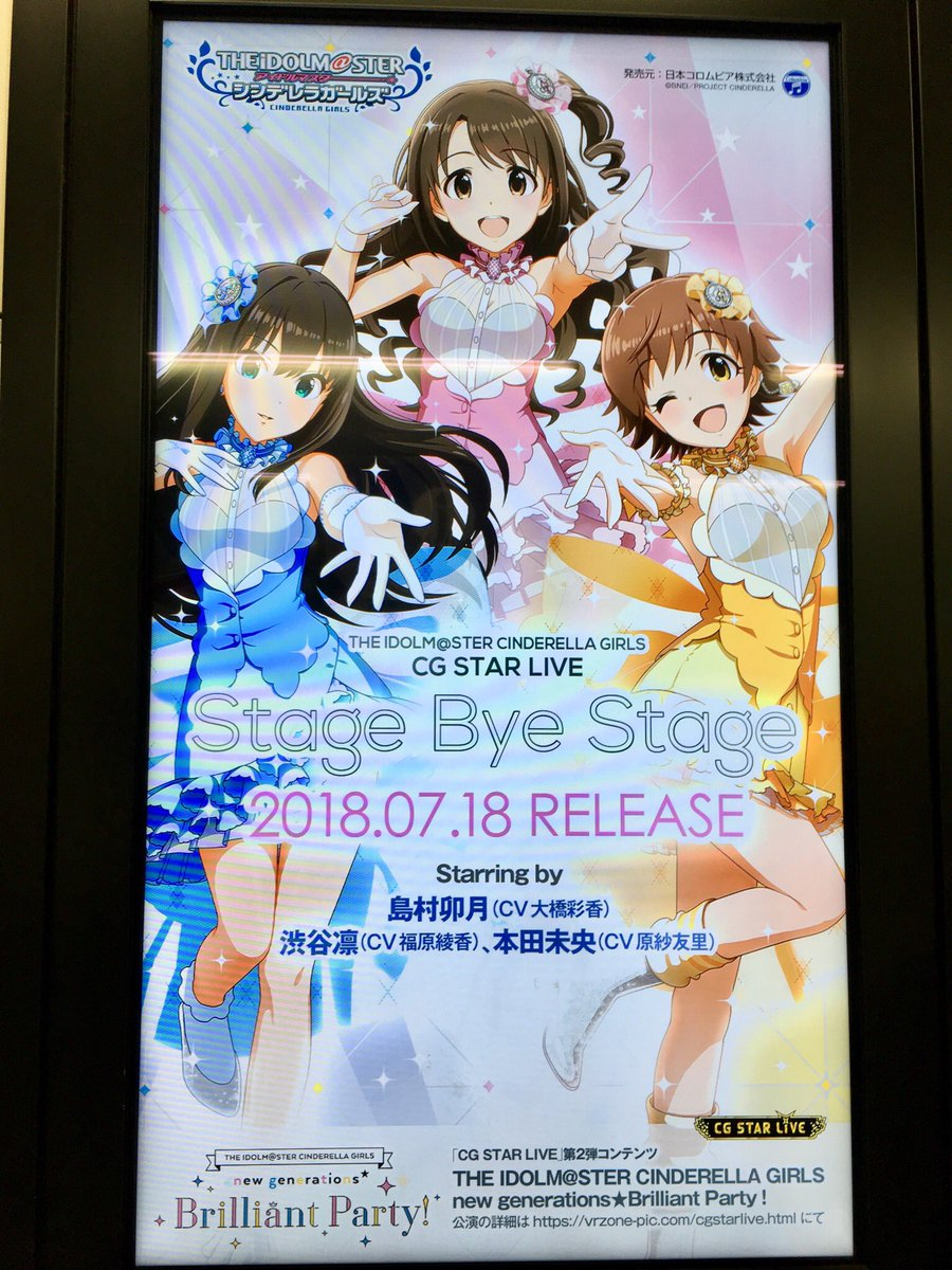 THE IDOLM@STER CINDERELLA GIRLS CG STAR LIVE Stage Bye Stageに関する画像2