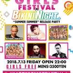 Image for the Tweet beginning: 7/13(金) GIRLS FESTIVAL @ 渋谷VISIONお得なゲストはDM下さい🉐🉐 2000人規模!!豪華ゲスト!大盛況! CYBERJAPAN